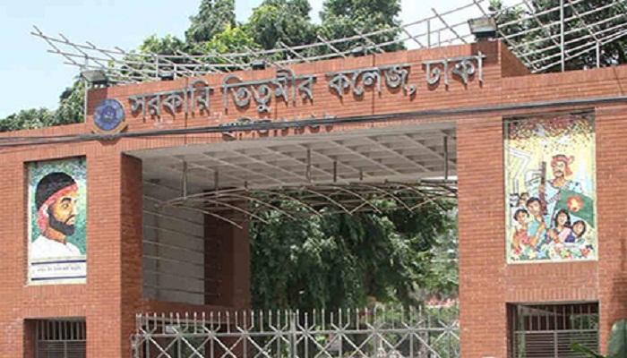তিতুমীর কলেজ