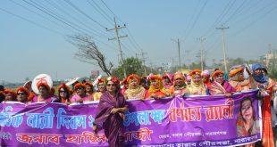 রূপগঞ্জে আন্তর্জাতিক নারী