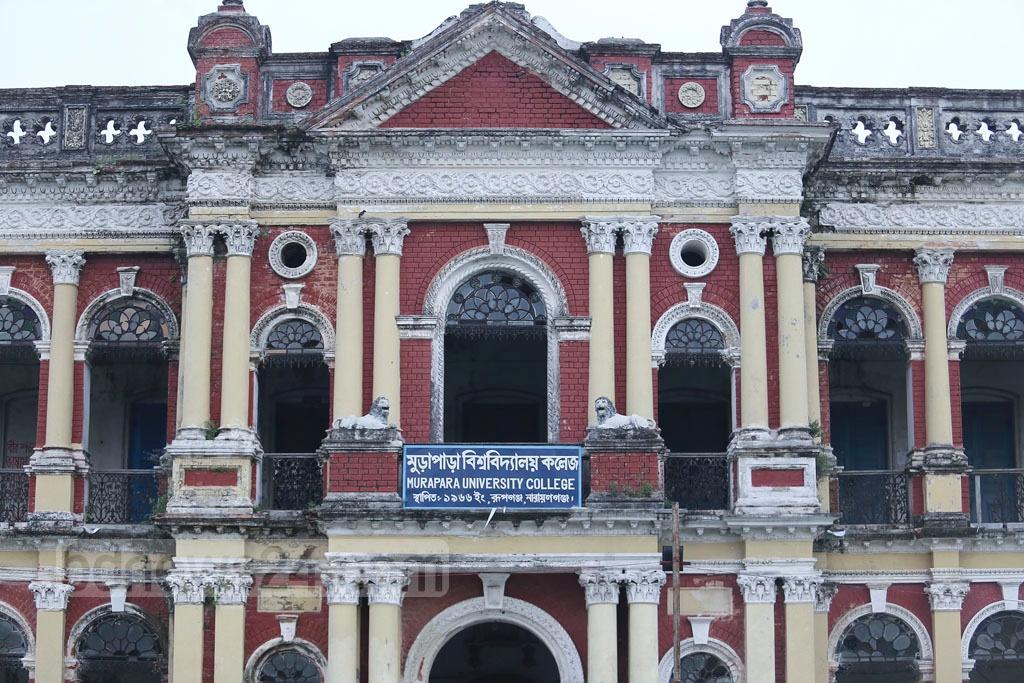 মুড়াপাড়া কলেজসহ না.গঞ্জের ৩টি কলেজকে সরকারি করণের প্রজ্ঞাপন জারি